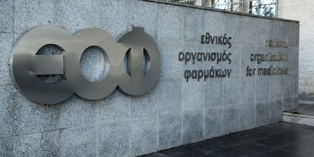 ΕΟΦ: Δεν έχει αξιολογηθεί η ασφάλεια και η αποτελεσματικότητα προϊόντος που διαφημίζεται